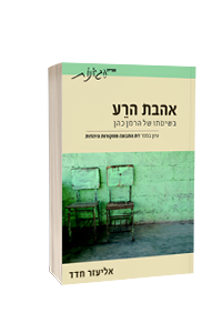 אהבת הרע בשיטתו של הרמן כהן עיון בספר דת התבונה ממקורות היהדות