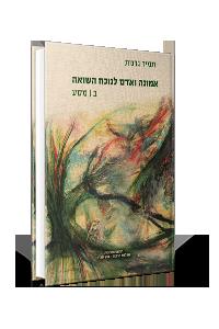 אמונה ואדם לנוכח השואה – מסע שואה (כרך ב) – תמיר גרנות