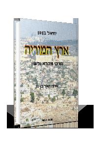 ארץ המוריה פרקי מקרא ולשון