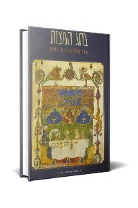 בחג המצות קובץ מאמרים על חג הפסח – אמנון בזק