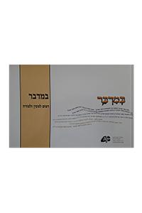 במדבר: דפים למעיין ולמורה