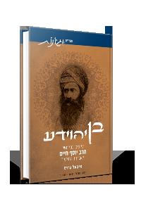 בן יהוידע – עיונים בפירושי הרב יוסף חיים לאגדות התלמוד