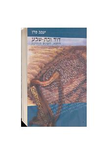 דוד ובת-שבע החטא, העונש והתיקון