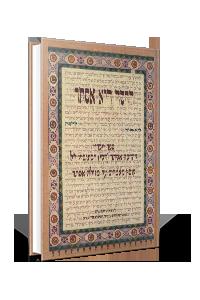 """הדסה היא אסתר ספר זיכרון להדסה אסתר (דסי) רבינוביץ ז""""ל קובץ מאמרים על מגילת אסתר."""