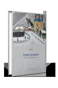 היציאה מהשטעטל – רבני הציונות הדתית אל מול אתגר הריבונות היהודית – יצחק גייגר