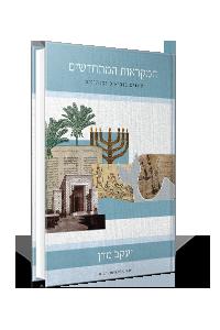 המקראות המתחדשים עיונים בנביאים ובכתובים
