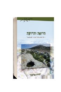 הרואה והרועה רשימות על ספר שמואל