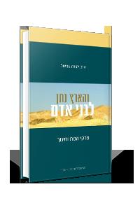 והארץ נתן לבני אדם – פרקי הגות וחינוך(מהדורה חדשה ומורחבת)