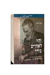 והיו לאחדים בידך מדיאלקטיקה להרמוניה במשנתו של הרב יוסף דב הלוי סולובייצ'יק