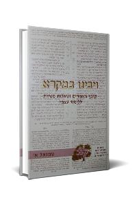ויבינו במקרא: שמואל א קובץ מאמרים ושאלות ללימוד עצמי