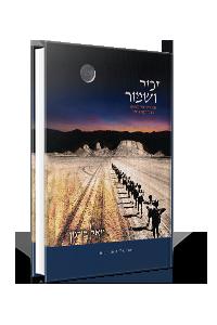 זכור ושמור טבע והיסטוריה נפגשים בשבת ובלוח החגים – יואל בן-נון