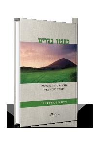 כתבור בהרים מחקרים בתורה שבעל פה מוגשים לפרופסור יוסף תבורי
