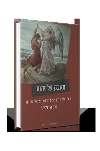 מאבק על הזהות – העימות בין יעקב ועשו, ישראל ואדום