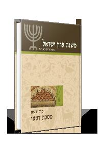 משנת ארץ ישראל – מסכת דמאי – ספראי