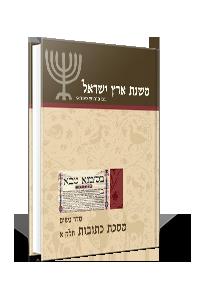 משנת ארץ ישראל – מסכת כתובות חלק א