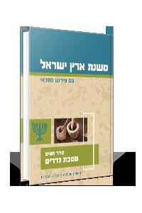 משנת ארץ ישראל – מסכת נדרים