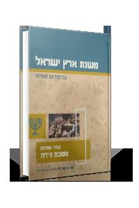 משנת ארץ ישראל -מסכת נידה – ספראי