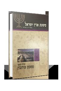 משנת ארץ ישראל – מסכת עירובין – ספראי