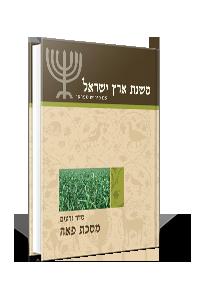 משנת ארץ ישראל – מסכת פאה