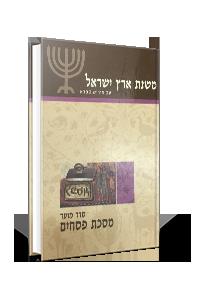 משנת ארץ ישראל – מסכת פסחים – ספראי