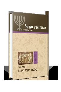 משנת ארץ ישראל – מסכת ראש השנה
