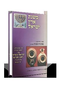 משנת ארץ ישראל – מסכת שבת – חלק א – ספראי