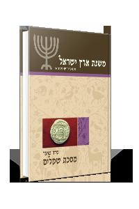 משנת ארץ ישראל – מסכת שקלים