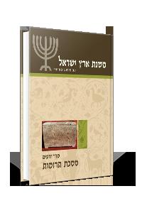 משנת ארץ ישראל – מסכת תרומות – ספראי