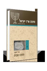 משנת ארץ ישראל – מסכת אבות