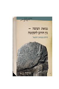 נבואת הצופה – בין חורבן לתקומה עיונים בנבואת יחזקאל