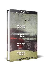 עולם בנוי וחרב ובנוי הרב יהודה עמיטל לנוכח זיכרון השואה