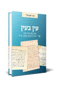 """עין בעין  – משנתו של הרב צבי יהודה הכהן קוק זצ""""ל"""