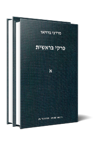 פרקי בראשית א+ב – ברויאר מרדכי