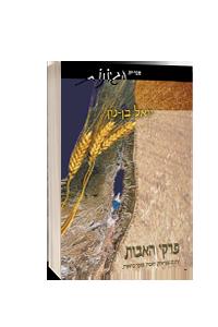 פרקי האבות עיונים בפרשיות האבות בספר בראשית