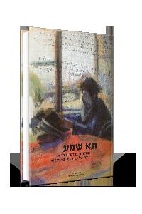 תא שמע מחקרים במדעי היהדות לזכרו של ישראל מ' תא-שמע חלק א'