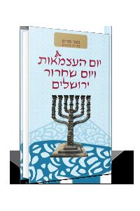 באר מרים – יום העצמאות ויום שחרור ירושלים