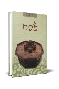 באר מרים -פסח