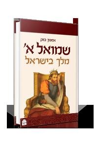 שמואל א: מלך בישראל – אמנון בזק