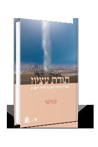 תורת עציון – במדבר