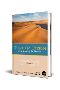 Torah MiEtzion: New Readings in Tanach – Devarim