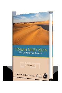 Torah MiEtzion: New Readings in Tanach – Devarim