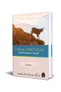 Torah MiEtzion: New Readings in Tanach – Vayikra