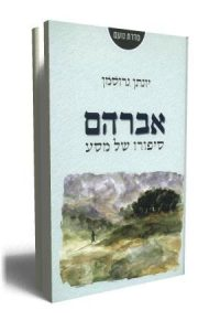 אברהם סיפורו של מסע – גרוסמן יהונתן